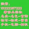 泰州姜堰回收手表劳力士绿水鬼黑水鬼其他型号也都要