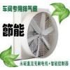 嘉定嘉定新城路专业排风扇换气扇安装维修全市连锁安装公司