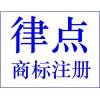 上海律点知识产权申请版权登记,专利申请,商标注册