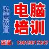 深圳龙华电脑培训班办公文员一对一培训