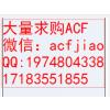 高价收购ACF 深圳回收ACF AC823