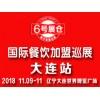 2018东北餐饮品牌招商加盟展-大连连锁加盟展【官方】