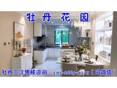 常州【牡丹三江公园】【售楼处地址】