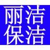 济南市丽洁家政公司开荒保洁日常保洁擦玻璃地毯清洗地板打蜡