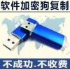 WibuBox/RU加密狗复制WibuBox/U加密狗克隆
