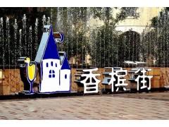 苏州吴江香槟街商业广场因为火所以火