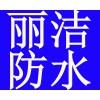 济南市丽洁房屋维修防水公司楼顶防水阳台防水天沟防水卫生间防水
