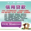 沈阳零用贷周边外地人贷款,应急快速贷款,当场包下款