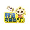 宿迁哪里有专业学韩语的培训班?宿迁启元教育