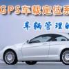 苏州GPS公司车辆GPS定位公司车辆GPS安装苏州安装GPS