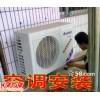 南通港闸空调拆装、空调维修移机、空调打孔、空调回收