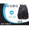 防水牛津布背包电脑包双肩包定制商务礼品
