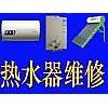 常熟太阳能热水器维修安装52888463