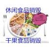 上海绿色环保的食品销毁中心,青浦区预约肉制品销毁价格