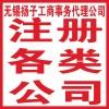 无锡扬子工商代理提供注册公司、个体户、代办江苏建筑资质