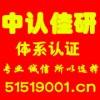 上海哪里可以做ISO9001认证?