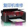 深圳盐田办公设备维修 打印机复印机维修 快速上门