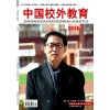 论文发表优秀期刊//《中国校外教育》征稿函