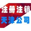 天津公司注册 看帖子的都是朋友,给你最优惠的价格
