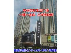 为什么要买常州京东生活广场商铺?优势何在?