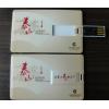 定制西安礼品U盘、宣传卡片U盘、可定制logo