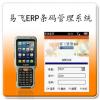 ERP条码管理系统