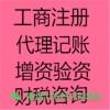 上海的公司怎么记账报税