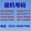 青岛联通座机号码  三联号码666 777  888