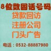 青岛联通8位数固话号码  放手机用  注册回访用