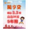 深圳同城贷-随享贷社保贷公积金贷深房贷
