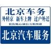 外地车迁入北京代办 外转京注意事项