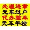 办理外地车辆转入北京上牌 无车提档外迁上外地牌 指标延期