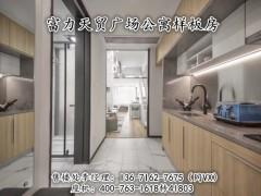 杭州余杭【富力天贸广场公寓】欢迎您!!【官方网站】