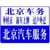 代办北京车辆外迁提档上外地牌