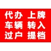 代办北京汽车过户外迁 外转京流程