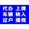 北京汽车过户外迁 上外地牌
