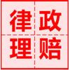 唐山交通事故律师