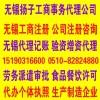 无锡昊天扬子工商代理提供注册公司、个体户、代办江苏建筑资质