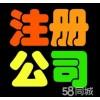 上海各类公司注册代理记账