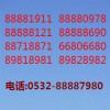 青岛座机靓号8888开头 88888开头 66666开头