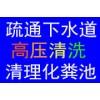 北京化粪池清理_管道疏通_疏通下水道13520183132