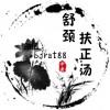 困扰这么多年的痉挛性斜颈终于治好了——北京仁爱堂国医馆