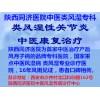 类风湿关节炎的检查和治疗陕西同济医院