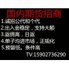 上海国内原油期货总部招代理