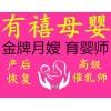南京有禧专业全面的产后母婴护理服务