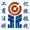 清溪塘厦凤岗代理记账公司注册一般纳税人申请