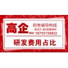 【重点】安徽省高新技术企业认定申报难点解析