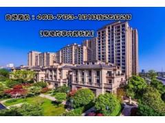 宁波慈溪——恒厚阳光城——售楼部在哪里?什么价格?