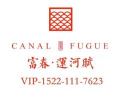 首页:杭州余杭富春运河赋——富春运河赋——欢迎您!!