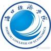 自考本科一年半毕业|海口经济学院|财务管理专业解决学位